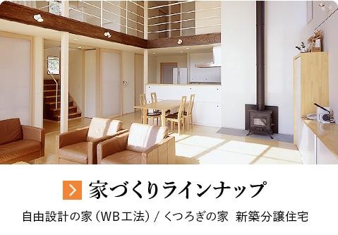 家づくりラインナップ(自由設計住宅(WB HOUSE)/新築分譲住宅)